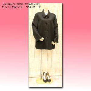 カシミヤ混コート ハーフ丈 礼装用に ブラックフォーマル ミセスフォーマル 75cm丈