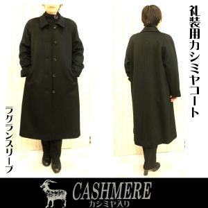 カシミヤコート ブラックフォーマル ロングコート マキシ丈110m 喪服 礼装用に 着やすいラグランスリーブ