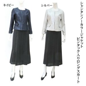 期間限定のお買い得な福袋2点セット。ジャケット・スカートはサイズが選べます。<br> 光...