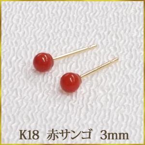 K18 赤サンゴ ピアス (丸玉 3mm)  赤珊瑚 レッド...