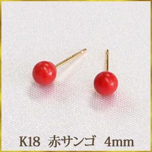 K18 赤サンゴ ピアス (丸玉 4mm) 優しい色合い! ...