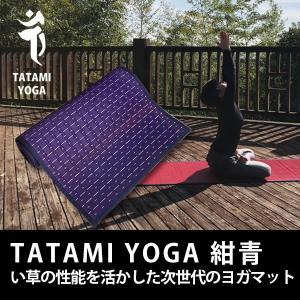 TATAMI YOGA 紺青|ys-tatami