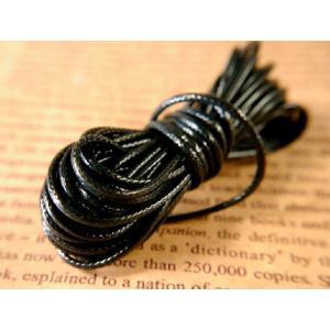 ロー引き紐 径約1.5〜2mm・約5m ブラック 黒 ポリエステル カラーワックスコード ロウヒモ ...