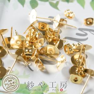 ピアスパーツ ポストピアス 316L サージカルステンレスピアス 10ペア 20個 20ヶ 12mm ゴールド 約1.2cm ステンレスキャッチ付 8mm平皿カン付  パーツ