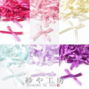 サテンリボン リボンパーツ 【選べる15色】 35mm 25個 25ヶ 貼り付けパーツ デコパーツ ...