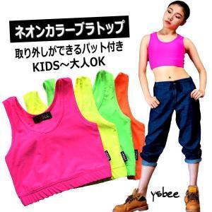 ダンス衣装 ヒップホップ キッズ ブラトップ チューブトップ トップス ネオンカラー ネオン 蛍光 KIDSから大人までサイズあり パット取り外しOK