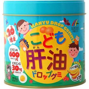 こども肝油ドロップグミ 缶 120粒×3個セット yschoice