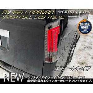 クリスタルアイ NV350 キャラバン ファイバーLEDテール V2 スモーク 流れるウインカー シーケンシャルタイプ LEDチューブ|yschoice