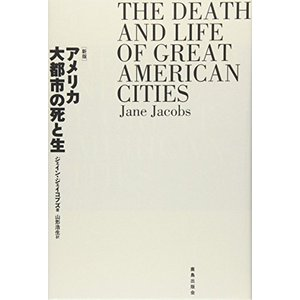 アメリカ大都市の死と生|yschoice