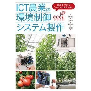 ICT農業の環境制御システム製作: 自分でできる「ハウスの見える化」|yschoice