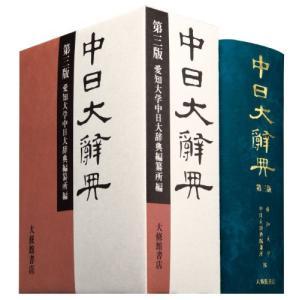 中日大辭典 第3版|yschoice