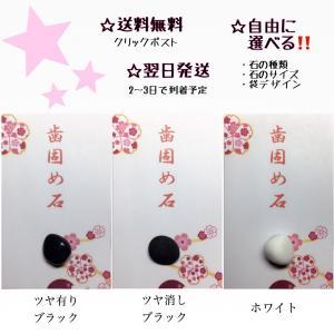 ■ 歯固めの石  黒 or 白 1個  ■ 袋 の デザイン がお選びいただけます! 石の入っている...