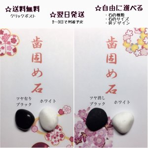 ■ 歯固めの石  黒 白 2個セット ( 黒1個 + 白1個 合計 2個 )  ■ 袋 の デザイン...