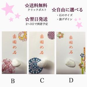 ■ 歯固めの石 白 1個  ■ 袋 の デザイン がお選びいただけます! 石の入っている袋のデザイン...