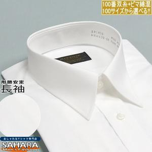 取寄 100サイズから選べる Yシャツ カッターシャツ ワイ...