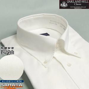 ホワイト オックスフォードシャツ 形態安定 長袖 Yシャツ ...