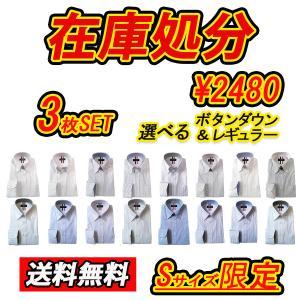 ワイシャツ セット 3枚 メンズ 長袖 形態安定 送料無料 Yシャツ ボタンダウン 白 ホワイト ス...