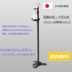 送料無料 日本製 足踏み ペダル式 アルコール消毒液噴射スタンド ぐらつかずしっかり自立します|yshop-ask-sangyo