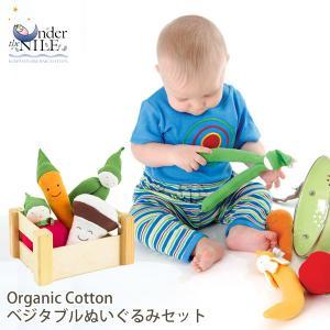 オーガニックコットン ベジタブルぬいぐるみセット Under The Nile (おもちゃ 赤ちゃん ベビー オモチャ 玩具 ベビー 3ヶ月 5ヶ月 1歳 女)|yshopharmo