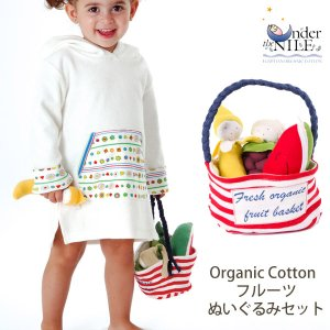 オーガニックコットン フルーツぬいぐるみセット /Under The Nile (おもちゃ 果物 ベビー オモチャ 玩具 ベビー 3ヶ月 5ヶ月 1歳)|yshopharmo