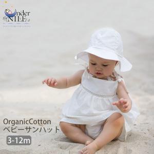 オーガニックコットン ベビーサンハット OffWhite /Under The Nile (帽子 子ども カジュアル 新生児 ベビー帽子 日焼け防止) yshopharmo