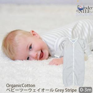 オーガニックコットン ベビーツーウェイオール Grey Stripe 0-3m /Under The Nile|yshopharmo