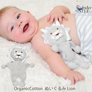 オーガニックコットン ぬいぐるみ Lion グレー /Under The Nile|yshopharmo