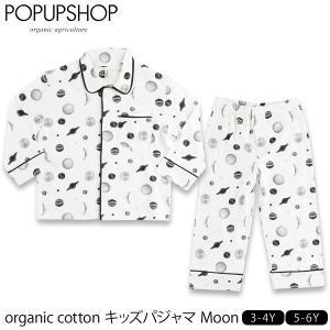 オーガニックコットン キッズパジャマMoon POPUPSHOP|yshopharmo