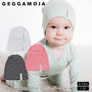 オーガニックコットン ベビー ボーダーキャップ Geggamoja(ゲガモヤ) yshopharmo