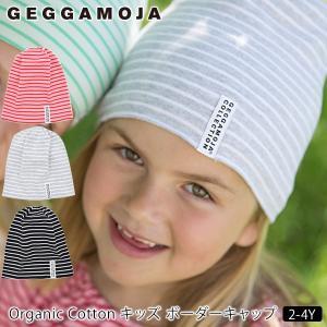 オーガニックコットン キッズ ボーダーキャップ Geggamoja(ゲガモヤ) yshopharmo