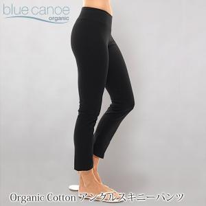 オーガニックコットン アンクルスキニーパンツ /BlueCanoe yshopharmo
