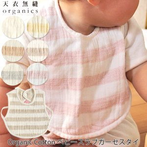 オーガニックコットン ベビー 天衣無縫 ベビースラブガーゼスタイ (エプロン 赤ちゃん よだれ掛け 食事 よだれかけ 食事用スタイ) yshopharmo