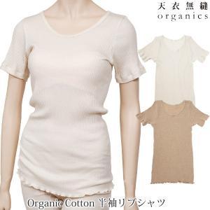 天衣無縫 オーガニックコットン 半袖リブシャツ (半袖 トップス半袖 七分袖インナー インナー 下着 肌着 プレゼント) yshopharmo