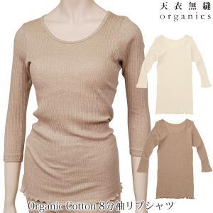 天衣無縫 オーガニックコットン 8分袖リブシャツ (インナー 下着 ナイトウエア レディース 長袖  着こなし アンダーウェア 敏感肌 カワイイ 婦人 女性用) yshopharmo