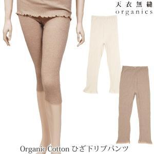 天衣無縫 オーガニックコットン ひざ下リブパンツ(綿100 インナー 下着 ナイトウエア レディース 敏感肌 肌着 アンダーウェア カワイイ 婦人 女性用)|yshopharmo
