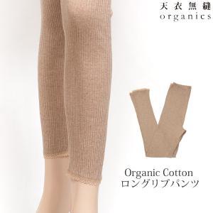 天衣無縫 オーガニックコットン ロングリブパンツ (綿100 インナー 下着 ナイトウエア レディース 敏感肌 肌着 アンダーウェア カワイイ 婦人 女性用)|yshopharmo