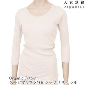 オーガニックコットン スーピマリブ 8分袖シャツ ナチュラル M〜L /天衣無縫 yshopharmo