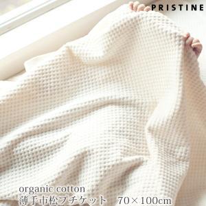 プリスティン オーガニックコットン 薄手市松プチケット 70×100 (敏感肌 インテリア 寝具 収納 毛布 綿毛布 日本製 子供 新生活  冷房対策 出産祝い)|yshopharmo