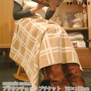 プリスティン オーガニックコットン ブラウンチェック プチケット ナチュラルブラウン (70×100) (敏感肌  寝具 ブランケット 綿毛布 日本製  出産祝い)|yshopharmo