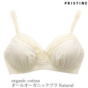 プリスティンのオールオーガニックコットンのブラジャー(ノンワイヤー)です。 細い糸で編んだガーゼニッ...