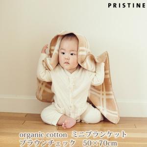 プリスティン オーガニックコットン ミニブランケット ブラウンチェック 50×70 (ベビー 赤ちゃん 綿毛布 おくるみ 日本製 グッズ ベビー用品 出産祝)|yshopharmo
