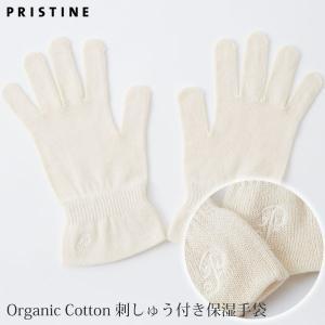 プリスティン オーガニックコットン 刺繍付き保湿手袋 (小物...