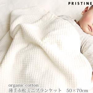 オーガニックコットン プリスティン 薄手市松ミニブランケット (50×70cm) (敏感肌 綿毛布 ギフト 日本製 かわいい ベビー用品 出産祝い)|yshopharmo