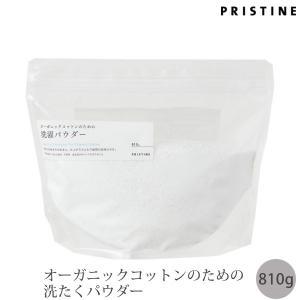 プリスティン オーガニックコットン のための洗たくパウダー 810g (コットン 洗濯用洗剤 粉末洗剤 セッケン 石けん 石鹸 日本製 ナチュラル 生地)|yshopharmo