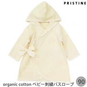 オーガニックコットン ベビー刺繍バスローブ 90 /プリスティン (敏感肌 子供服 赤ちゃん バスローブ ギフト 日本製 ベビー用品  カジュアル 出産祝い)|yshopharmo