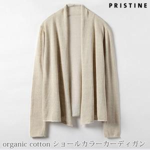 オーガニックコットン ショールカラーカーディガン ナチュラルグレー M プリスティン (新生活  カーデ 羽織もの マタニティウェア)|yshopharmo