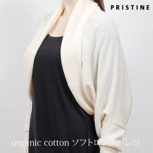 オーガニックコットン ソフトロングボレロ ナチュラルM /プリスティン (コットン 日本製 ナチュラル 生地 カーデ 羽織もの)|yshopharmo