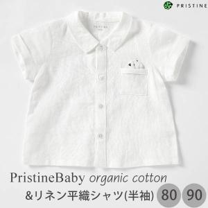 オーガニックコットン&リネン平織シャツ(半袖) /プリスティンベビー|yshopharmo