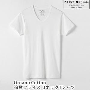 オーガニックコットン 追撚フライス UネックTシャツ /PRISTINE gents yshopharmo