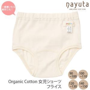 オーガニックコットン 女児ショーツ /ナユタ (子供 下着 肌着 パンツ 綿 子ども 生地 アンダーウェア 敏感肌 コットンショーツ)|yshopharmo